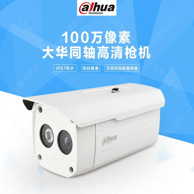 万博体育manbetx手机版高清监控摄像机