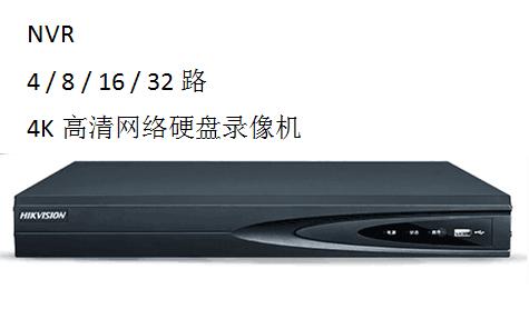 海康4/8/16/32路硬盘录像机 NVR